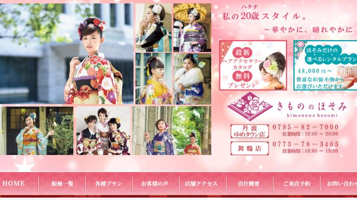 【web制作実績】京都・兵庫の着物屋さんのデザイン制作いたしました。