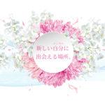 【ホームページ/Web制作実績】開花アカデミー 様(WordPress・SEO対策プラン)