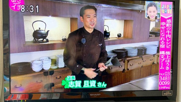 弊社制作ホームページがきっかけ、NHK「あさイチ」全国版に出演!