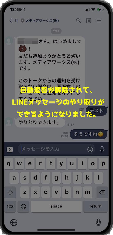 Botによる自動応答が解除されて、メッセージが届くようになります。