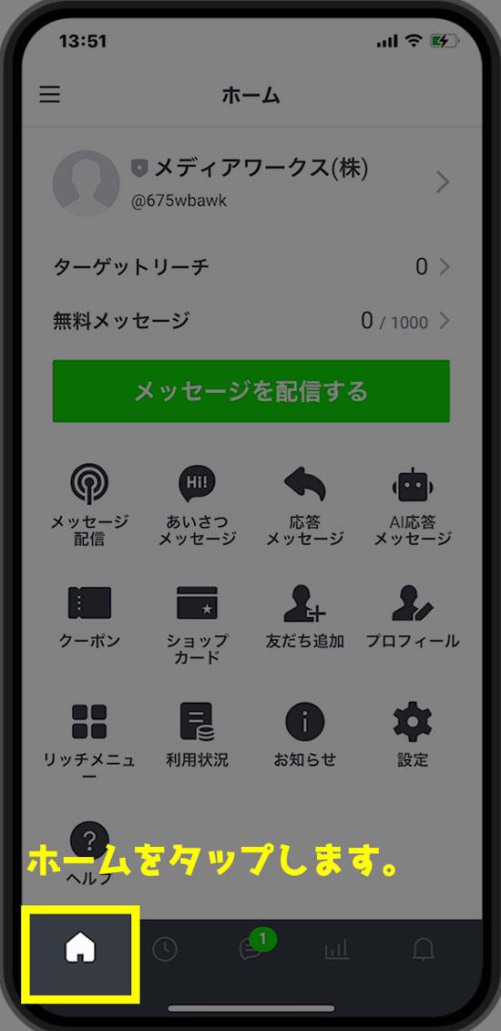 LINE公式アカウントを開いたら、左下のホームボタンをタップします。
