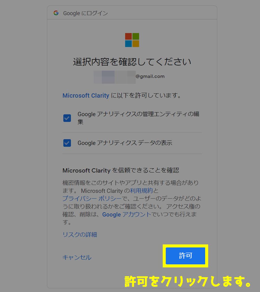 再度、MicroSoft Clarityへの権限を許可します。