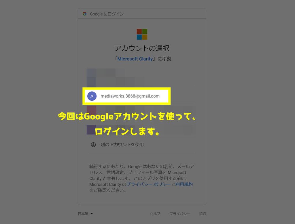 複数のGoogleアカウントがある場合、Googleアカウントの選択ができます。
