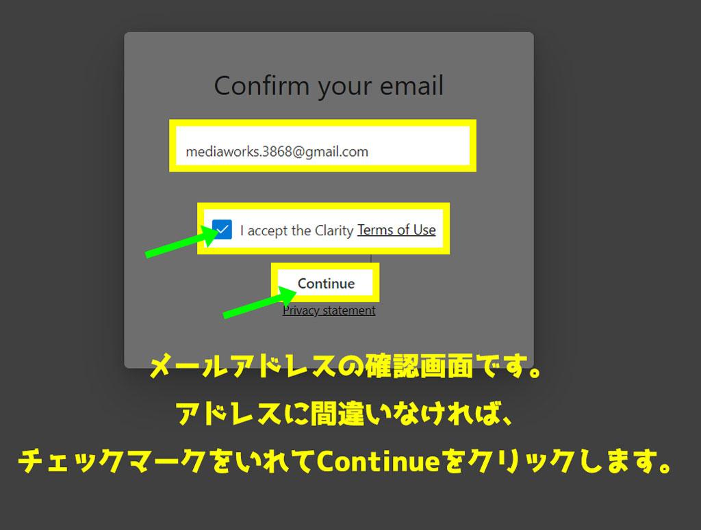 メールアドレスを確認画面です。