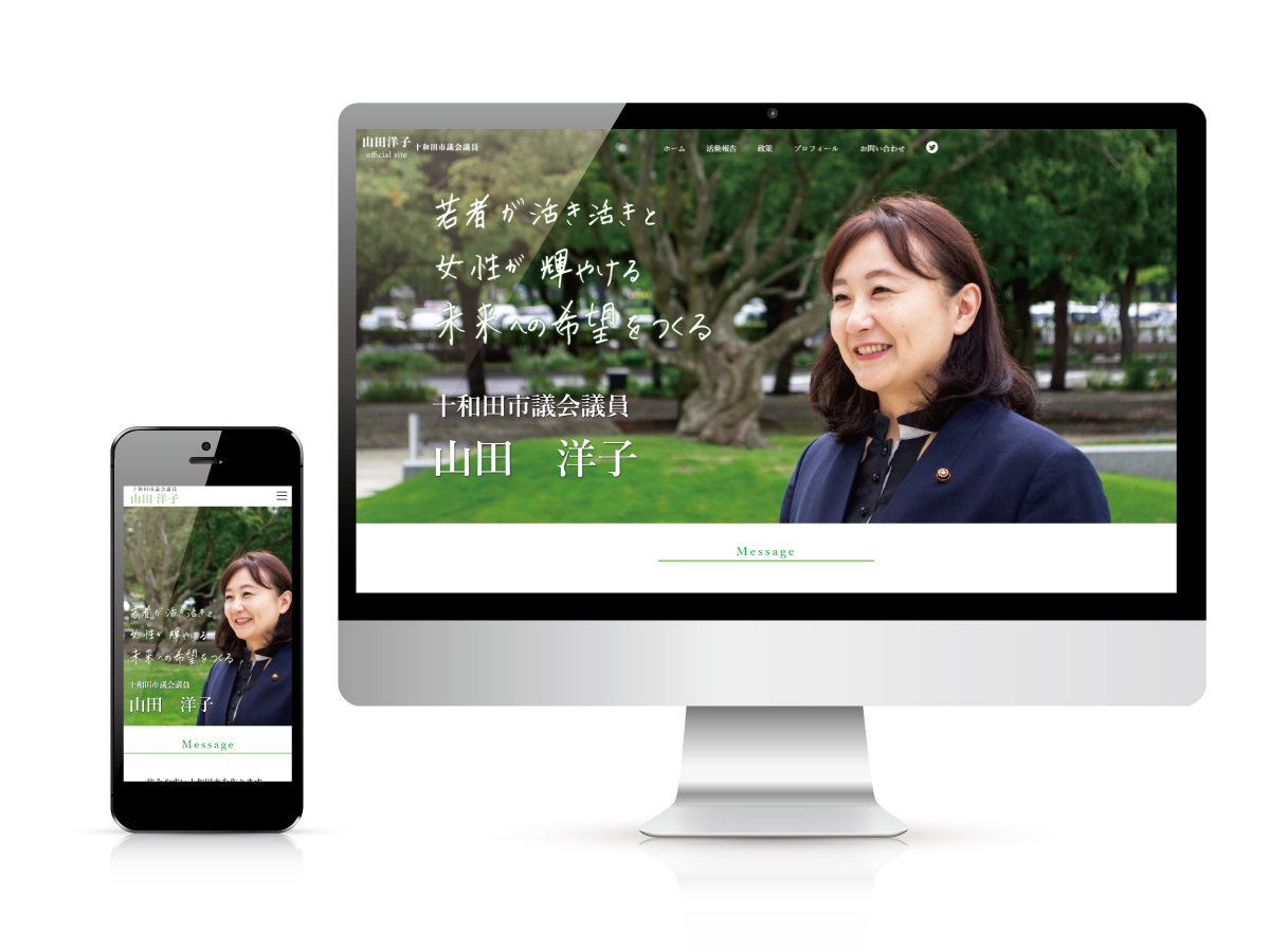【制作実績】十和田市議会議員 山田洋子 様
